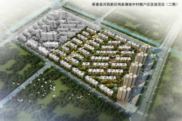 2018年蕲春县河西新区梅家塘棚改项目二期一标段(约15.8万平方米)