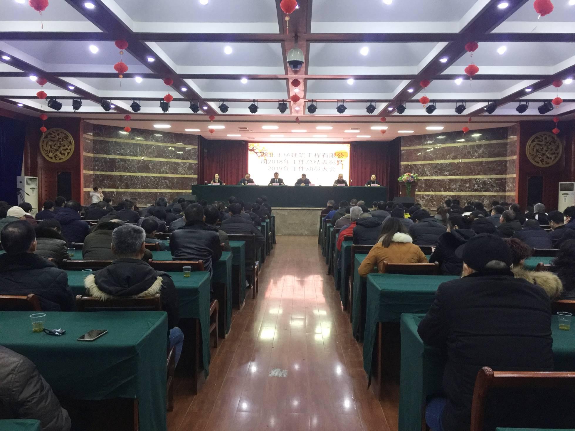 湖北玉环2018年工作总结表彰暨2019年工作动员大会